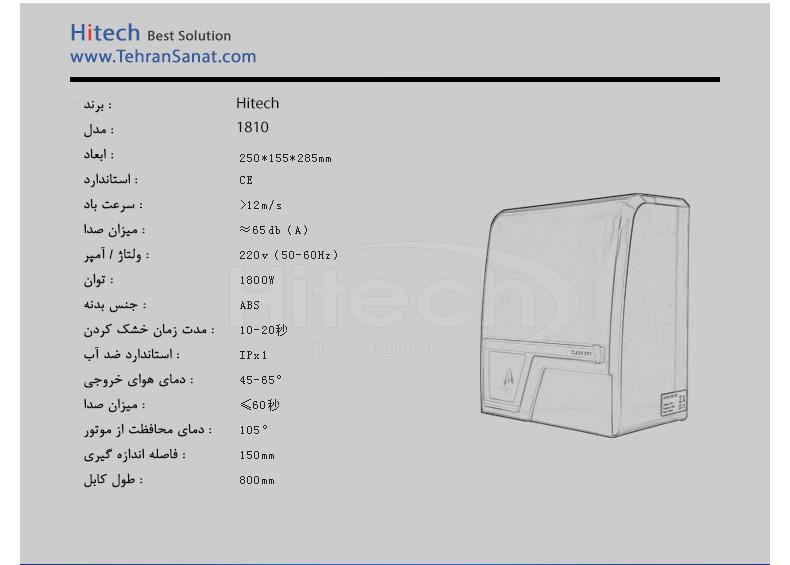 دست خشک کن برقی هایتک - Hitech
