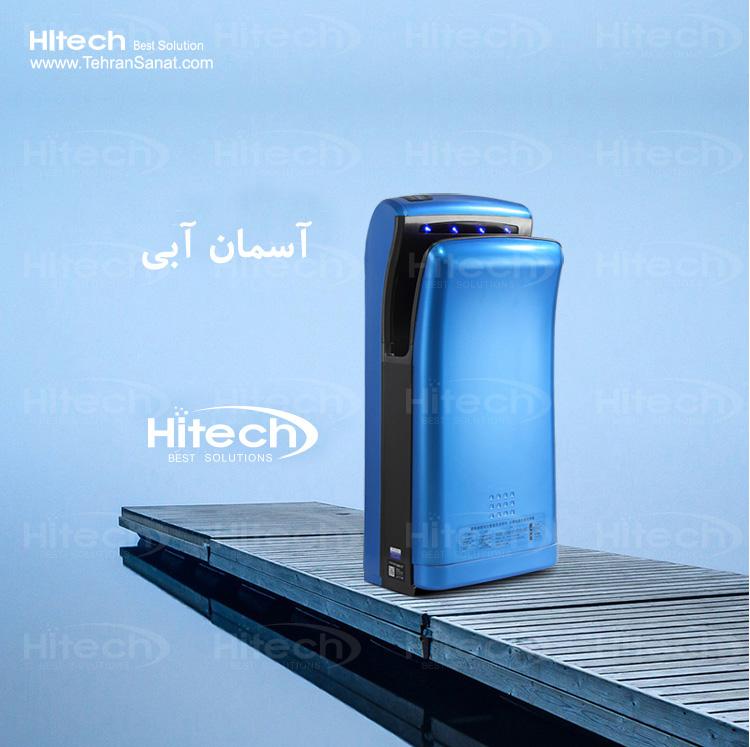 دست خشک کن برقی HITECH سوپر جت - رنگ آبی