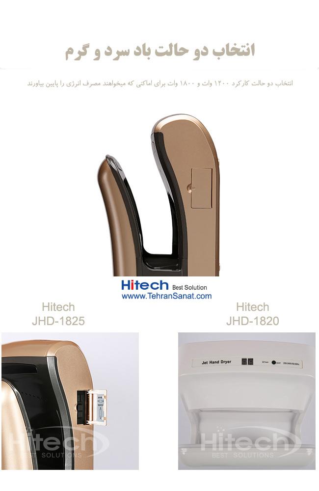 قابلیت انتخاب باد گرم و سرد جهت صرفه جویی در مصرف برق دست خشک کن