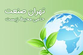 تهران صنعت حامی محیط زیست