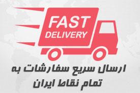 ارسال سریع سفارشات