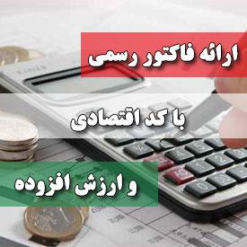 ارائه فاکتور رسمی