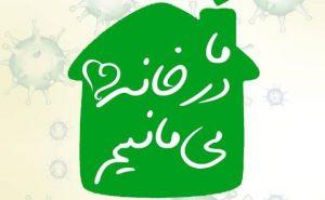 پویش در خانه میمانیم تهران صنعت