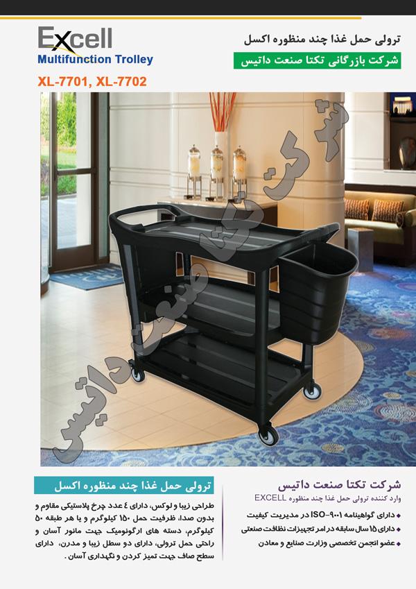 ترالی حمل غذای Excell مدل 7701